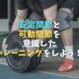 安定させる関節と可動させる関節を意識したトレーニングをしよう!ジョイント バイ ジョイント理論から解説