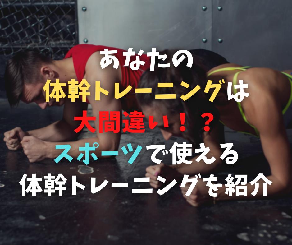 体幹トレーニング スポーツ