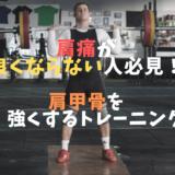 肩の安定を作ろう!チェック方法とおうちでできるトレーニングについて解説!