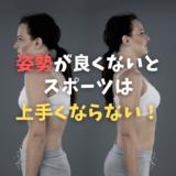 姿勢を良くしてパフォーマンスをあげよう!反り腰パターンの治し方!