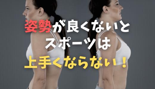 パフォーマンスの高い人が姿勢が良い理由を解説!姿勢のチェック方法も公開!