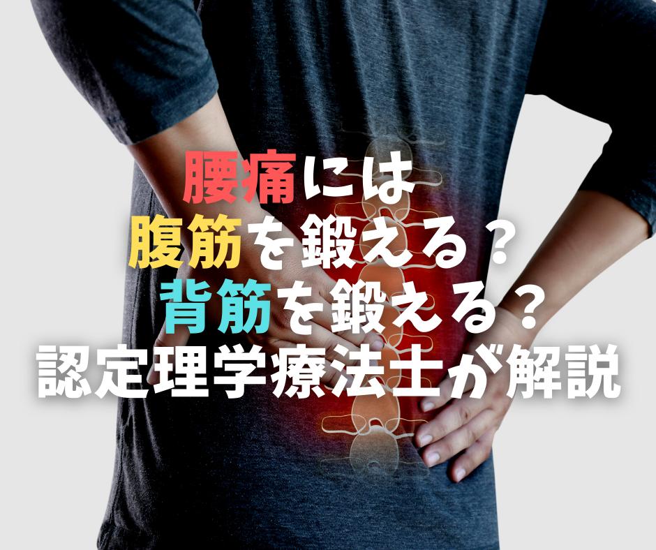 腰痛には腹筋と背筋どっちがいいの?