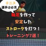 【テニス選手必見】安定感のある軸足を作ってストロークを打つためのトレーニング7選!